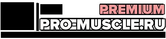 Pro-Muscle.Ru Интернет-магазин спортивного питания
